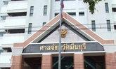 ศาลมีนบุรีเผยสถิติปี59พบคดีสินเชื่อบัตรเครดิตสูงสุด
