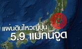 แผ่นดินไหว 5.9 กลางเกาะญี่ปุ่น รับรู้ถึงกรุงโตเกียว คาดเสียหาย