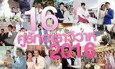 16 คู่รักคนดัง ปี 2016 พาเหรดแต่งงานหวานชื่น
