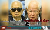 """ศาลกัมพูชายืนคุกตลอดชีวิต """"นวนเจีย-เขียว สัมพันธ์"""" ฆ่าล้างเผ่าพันธุ์ชาวเขมร 1.7 ล้าน"""