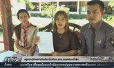 ครูสาวบุรีรัมย์นำเงินตัดหนี้ แต่โดนเจ้าหน้าที่แบงก์ยัดหนี้เพิ่ม