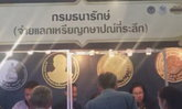 ปชช.แห่แลกเหรียญที่ระลึกตลาดคลองผดุงฯ