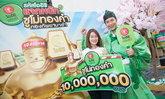 """ซูโม่ทองคำยักษ์ 10 ล้านบาทแตกแล้วจ้า!!!  """"พุฒ""""นำกองทัพของรางวัลแจกหนักสะเทือนทั่วไทย"""