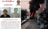 ตั้งรางวัลนำจับ หัวหน้าแก๊งเช็ดกระจกมือเผาสะพานไทยเบลเยี่ยม  1หมื่นบาท