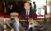 อธิการฯ ม.ราม ลั่นไม่เคยกำจัดหมาจรจัด จ่อฟ้องเอาผิดคนแชร์มั่ว