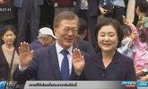 เกาหลีใต้เลือกตั้งประธานาธิบดีคนใหม่ เริ่มนับผลแล้ว