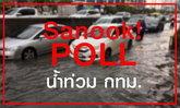 Sanook! Poll เผย 5 อันดับที่คน กทม.อยากให้ผู้ว่าฯ แก้ปัญหาน้ำท่วม