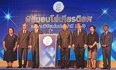 """สกว.ชูงานวิจัย สู่นโยบายประเทศไทย 4.0 ด้วย """"งานวิจัยและนวัตกรรม"""""""