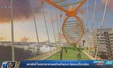 สถาปนิกชี้ โครงการสะพานคนข้ามเจ้าพระยาล็อกแบบไร้ทางเลือก