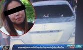 ตามหาหญิงสาวหายตัวปริศนานับเดือน พบเฟซบุ๊กยังเคลื่อนไหว