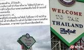 คนตากวิจารณ์ ป้ายยักษ์ชายแดนไทย-พม่า งบ 2 ล้าน ยังสะกดคำผิด