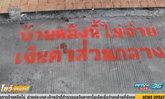 แจงดราม่าพ่นสี ปชช.ไม่จ่ายค่าส่วนกลางหมู่บ้านย่านศรีราชา