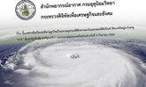 อุตุฯ แจงข่าวลือพายุลูกใหม่รุนแรงกว่า พายุฮาร์วีย์ ไม่ใช่ความจริง