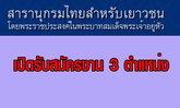 ด่วน!! โครงการสารานุกรมไทยสำหรับเยาวชน เปิดรับสมัครงาน 3 ตำแหน่ง