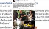 เคลียร์แล้ว! หลานเศรษฐีชื่อดัง ซิ่งรถชนแท็กซี่ ยอมจ่ายค่าเสียหาย