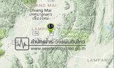 ลำพูนแผ่นดินไหว 3.1 ปชช.รับรู้แรงสั่นถึงเชียงใหม่