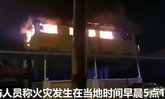 ไฟไหม้โรงเรียนสอนศาสนาในมาเลเซีย คลอกดับ 25 ราย