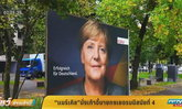 """""""แมร์เคิล"""" นั่งเก้าอี้นายกรัฐมนตรี เยอรมนีสมัยที่ 4"""