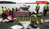 5 เหตุการณ์กราดยิงสะเทือนขวัญ ภัยสยองของคนสาธารณะ