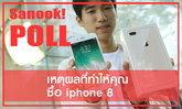 เหตุผลที่คุณจะซื้อ iphone8