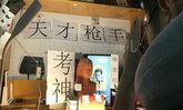 """นศ.จีนคลั่ง """"ฉลาดเกมส์โกง"""" ปั้นรูปเหมือนบูชาเป็นเทพเจ้า"""