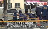 ศาลญี่ปุ่นจำคุกแรงงานไทย 13 ปี ยกพวกทะเลาะวิวาท แทงชาวเวียดนามดับ