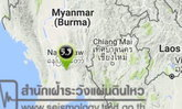 แผ่นดินไหว 5.9 กลางดึกที่เมียนมา สั่นสะเทือนถึงเชียงใหม่-กทม.รับรู้ได้