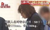 ช็อก ลุงญี่ปุ่นปลอมตัวเข้าห้องอาบน้ำรวมหญิง เผยห้องผู้ชายสกปรกเกิน