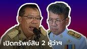 ป.ป.ช.แง้มฐานะผู้ว่าฯ หมูป่า รวย 45 ล้าน สะสมนาฬิกา-ผู้ว่าฯ ปู พระเครื่อง-ที่ดิน มั่งคั่ง 50 ล้าน