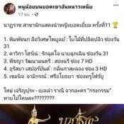 นาฏราช ครั้งที่ 11