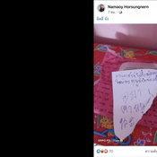 เอ็นดู หนูน้อยวัย 9 ขวบ ทำพัดลมแตก เขียนกระดาษสารภาพผิด พร้อมให้เงินแม่ 100 บาท