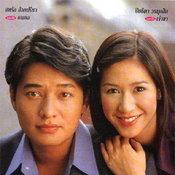 มีเพียงรัก(2543)