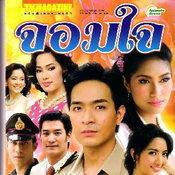จอมใจ(2550)