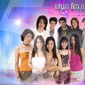เบญจา คีตา ความรัก(2546)