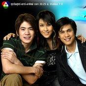 สายลมกับสามเรา(2549)