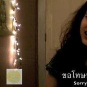 คลิปฉันไม่พูดภาษาไทย แมกกี้ โรเซนเบิร์ก