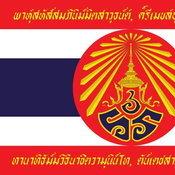 ธงชัยเฉลิมพลกองทหารอาสาในสงครามโลกครั้งที่หนึ่ง ด้านหลัง