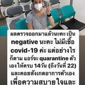 แอริน เผยหมดกังวลเรื่องโควิด-19 กักตัว14วัน ไม่มีอาการป่วยใดๆ