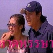 หาดหรรษา(2545)