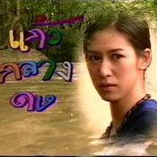 แก้วกลางดง(2543)