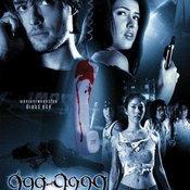999-9999 ต่อติดตาย(2545)