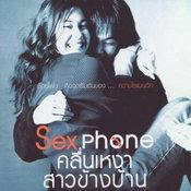 Sexphone/คลื่นเหงา/สาวข้างบ้าน(2546)
