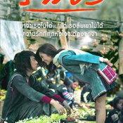 รักจัง(2549)