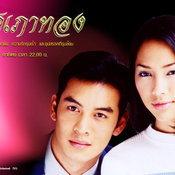 สำเภาทอง(2549)