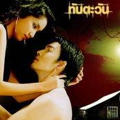 ทับตะวัน (2546)