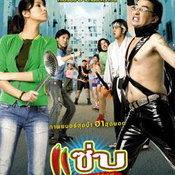 ภาพยนตร์ แซ่บ (2550)