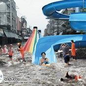 สนุกสนาน..สวนน้ำกรุงเทพ