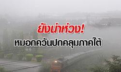 ค่า PM 2.5 เกินมาตรฐาน หมอกควันปกคลุมภาคใต้ตอนล่างกระทบสุขภาพแล้ว
