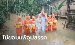 โซเชียลแชร์ภาพน่ารัก บ่าวสาวลุยน้ำท่วมจัดงานวิวาห์ หลังฝนถล่มสุไหงโก-ลก