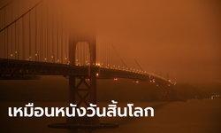 ไฟป่าแคลิฟอร์เนียวิกฤต! ท้องฟ้าทั่วซานฟรานซิสโก กลายเป็นสีส้มน่าสะพรึง